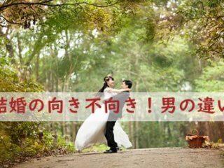 見つめ合う結婚前のアジア人男女